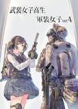 「武装女子高生 軍装女子 ver 4」表紙