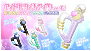 【アクセサリ配布あり】アイドルタイムマイク ver1.1【MMDプリパラ】