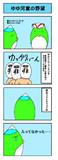 がんばれゆゆ河童 9