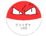 ビリリダマ LV25