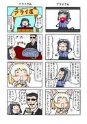 〇ライさんサンプル漫画1