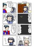 〇ライさんサンプル漫画2