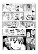 東方壱枚漫画録159「チジョウのもつれ」