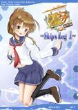 艦ログ総集編 Ship's Log1 表紙(夏コミC94)