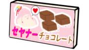 セヤナーチョコレート