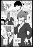 防御力ゼロの嫁 結婚前編(※会場おまけ本)