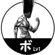 ゴンさんLv1