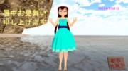 【MMDオリキャラ】暑中見舞い2018【MN(都市伝説P)】