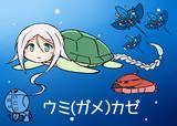 ウミ(ガメ)カゼ