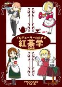 【C94新刊②】プロデューサーのための紅茶学:漫画編