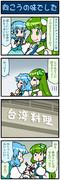 がんばれ小傘さん 2792
