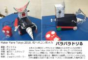 Maker Faire Tokyo 2018 和ヘボコン参戦メカ