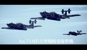 An-71MD大型戦略重爆撃機