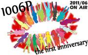 ニコマス10年6月デビューPの集い 一周年合作宣伝用