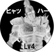 モヒ Lv4
