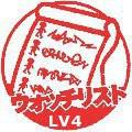 ウオッチリスト登録Lv4