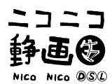 ニコニコTOPのロゴを本気で作ってみた