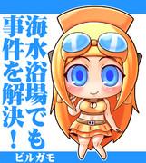 【かぷじゅう】ビルガモ(水着ver)