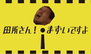 田所さん!まずいですよ