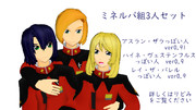 【MMD】ミネルバ組3人セット【種運命】