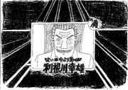 もしも利根川(カイジ)が爆笑レッドカーペットに芸人として出演したら。