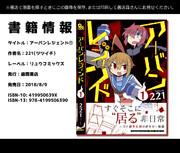 <商業告知>アーバンレジェンド第①巻発売!