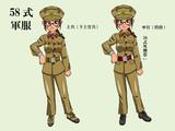 「58式軍服」