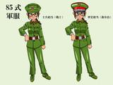 「85式軍服」