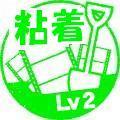粘着Lv2