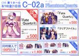 C94 お品書き【金曜日、東C02a】
