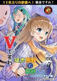 コミケ94新刊『Vですわ!猛虎熊野と鈴谷さん -ハマスタですわ!編-』