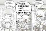 世界猫の日だから!(?)