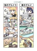 たけの子山城24-1