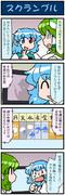 がんばれ小傘さん 2799