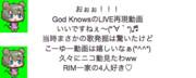 【朗報】栞奈さん、RIM一家が大好きと表明
