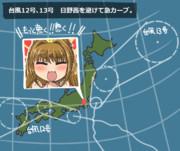 台風「じゃあの」