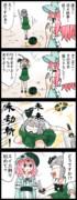 【四コマ】妖夢!全力スイカ割り!!