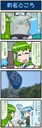 がんばれ小傘さん 2800