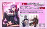 【お品書き】コミックマーケット94[moon sally]その1