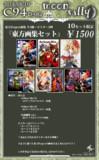 【お品書き】コミックマーケット94[moon sally]その3