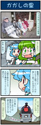 がんばれ小傘さん 2801