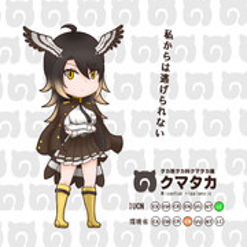 【オリフレ】クマタカver.2