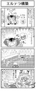 【ポケモン】エルテラ構築【4コマ】