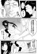 幼女ちゃん漫画 第0話「誘拐」