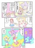 【hugっとプリキュア】ぷり?