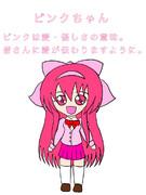 オリジナルキャラクター ピンクちゃん