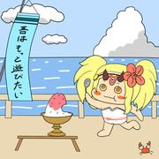 夏休み茨木