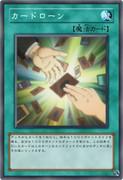 遊戯王VRAINS64話放送当日カードを上げられないのでリクエストされたカードを上げる②