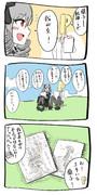 蘭子3コマ