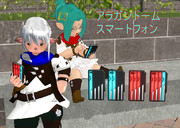 【MMD】アラガントームスマートフォンv1.00【アクセサリ配布】